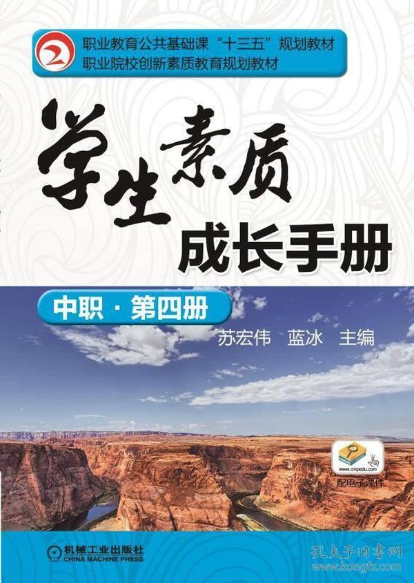 学生素质成长手册(中职·第四册)