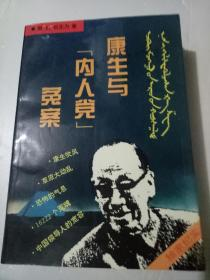 """康生与""""内人党""""冤案"""