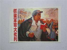32开文革小宣传画《抓紧革命大批判》上海第三印染厂革委会政宣组