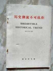 历史潮流不可抗拒【汉英对照】