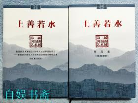 上善若水:第二届中日篆刻艺术展作品集(平装8开两册一套)