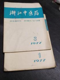 浙江中医药(1977年1/3)