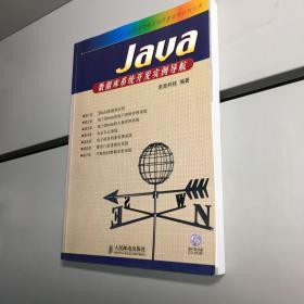 Java 数据库系统开发实例导航 (无盘)【一版一印 正版现货   实图拍摄 看图下单】