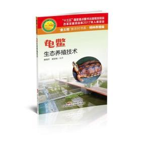 """龟鳖生态养殖技术(""""金土地""""新农村书系 · 特色养殖编)"""