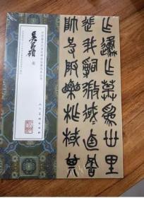 中国最具代表性碑帖临摹范本丛书 吴昌硕卷