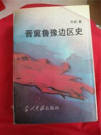 晋冀鲁豫边区史