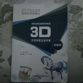 综合实践活动系列教程3D打印教程实验手册(初级版)