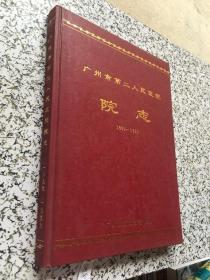 广州市第二人民医院院志(1899-1999)