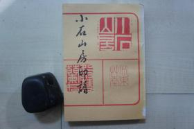 1996年中国书店32开:小石山房印谱.