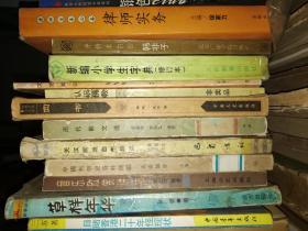新编小学生字典(修订本)