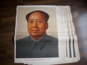 1977年【伟大的领袖和导师毛泽东主席】标准像43张合售!江苏徐州印刷厂印!右边沿受潮有轻微斑毛边,品如图!尺寸73/53厘米