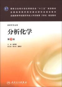 """国家卫生和计划生育委员会""""十二五""""规划教材:分析化学(第3版)"""