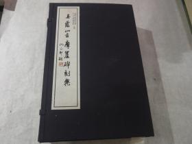 《丹霞山古摩崖碑刻集》1函3册全