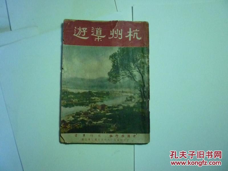 杭州导游..中国旅行社..民国36牟4月出版..
