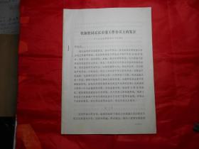 天津市副市长杜新波 1979年在市委工作会议上的发言(发展对外贸易,扩大出口,增加外汇收入,建设天津出口基地)