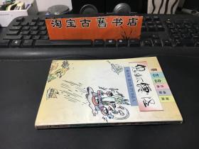 蔡志忠古典幽默漫画:鬼狐仙怪/蛇天师 雷公传 pt外星人(一版一印)