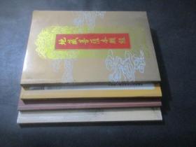 地藏菩萨本愿经  4个版本  如图  合售 全注音读本