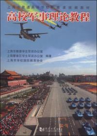 高校理论男女成语/上海市普通高等学校礼教课军事的军事教程图片