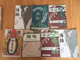 【清末日本佛教刊物】1907年-1911年法话发行所发行《法话》七册合售