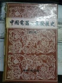 《中国电器工业发展史(综合卷)》