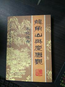 龙角山与庆唐观文化遗存
