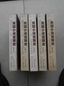 美国小说发展史(库存书)