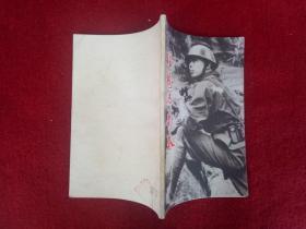 《理想与青春》32开中国青年出版社1984年6月1版10月2印