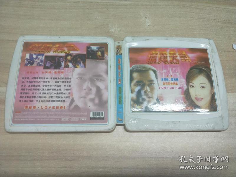 稀缺香港电影 诱惑性游戏 淫火虫 玩火 危险天堂2VCD 古天乐 叶芳华