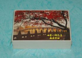 80年代明信片:颐和园十七孔桥/日本印刷/整包100张合售