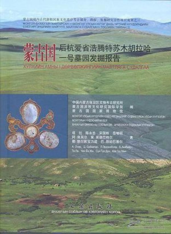9787501043460蒙古国后杭爱省浩腾特苏木胡拉哈一号墓园发掘报告-(全二册)