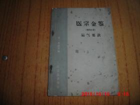 医宗金鉴(第四分册)运气要诀