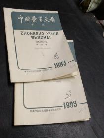 中国医学文摘(中医)(1993年6/5)