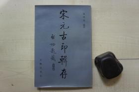 1995年文物32开:宋元古印辑存.