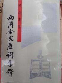 两周金文虚词集释  94年初版