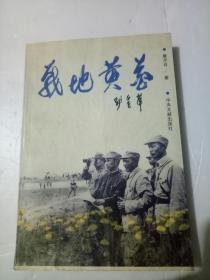 战地黄花(康晓燕签名)