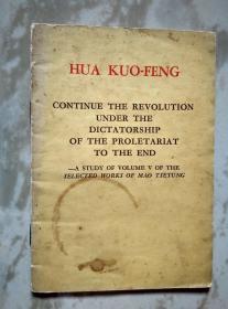 把无产阶级专政下的继续革命进行到底----学习毛泽东选集第五卷【英文】