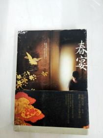 DA132041 春宴【一版一印】【内有读者签名】