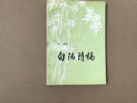 白话诗稿(胡健签赠本)