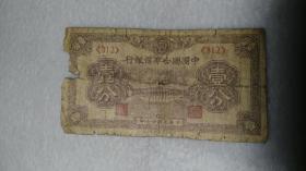 中国联合准备银行壹分纸币