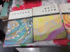 人口知识丛书:人口与生态环境、世界人口与生育控制、农村的人口与剩余劳动力、人口与城市化(4本合售)