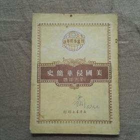 美国侵华简史  1950年版