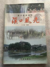 溪口旅游丛书:溪口风光