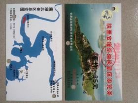 瀛湖游览券(半价)