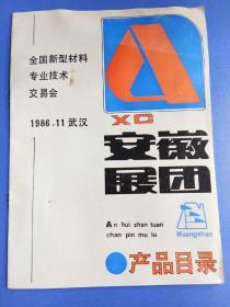 全国新型材料专业技术交易会1986、武汉(安徽展团产品目录)