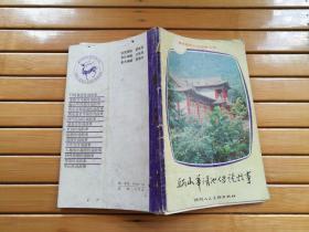 骊山华清池传说故事(袖珍陕西名胜故事丛书)小32开
