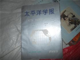 太平洋学报 第一卷 第一期