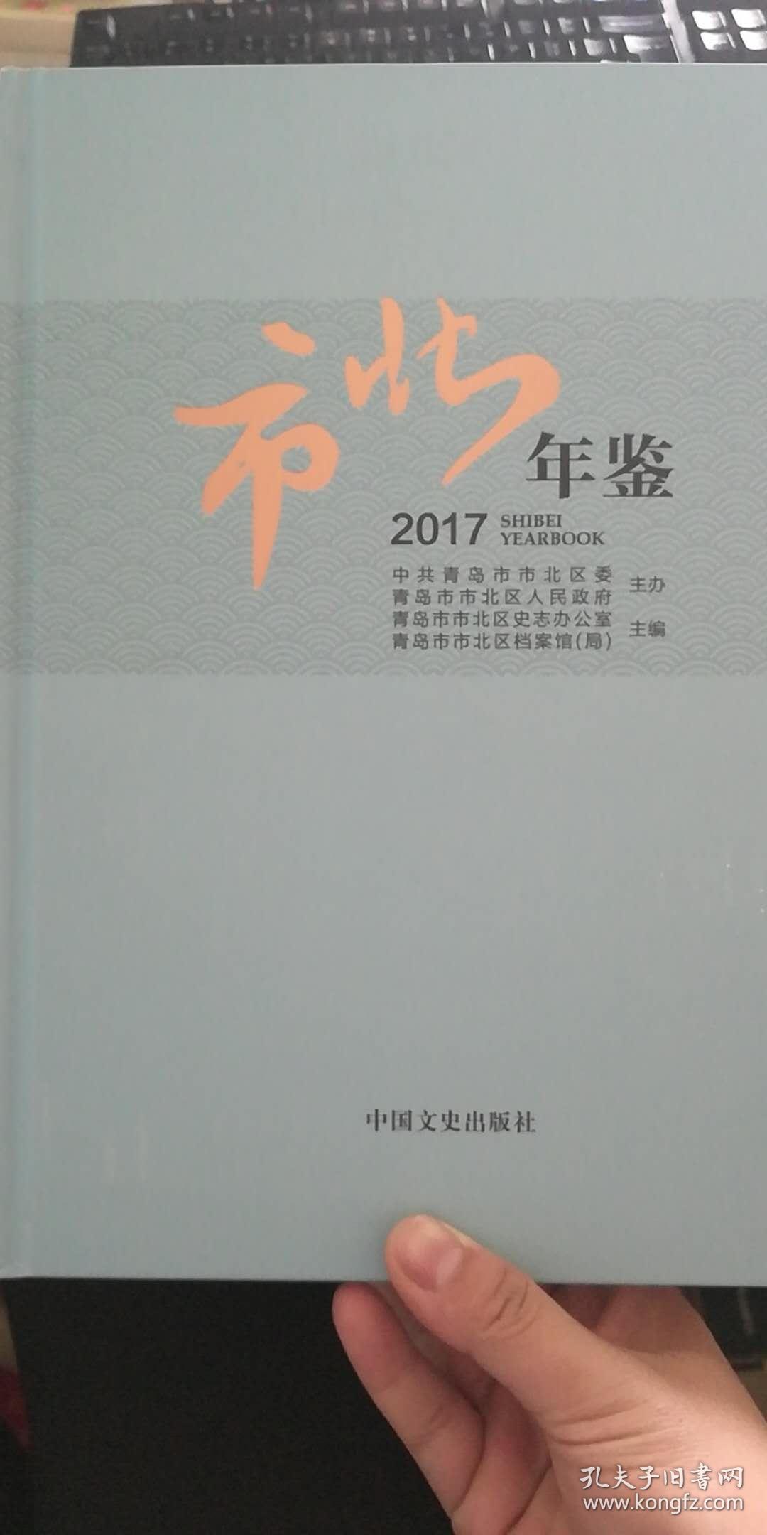 青岛市北年鉴(2017)