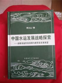 中国水运发展战略探索:战略准备阶段回顾与新阶段发展展望(内有作者签名)
