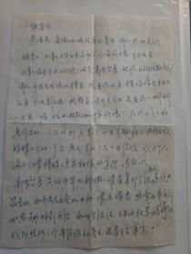 女画家滕黛梦信札2页