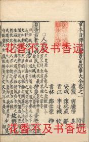 书言故事大全    宋・胡继宗/1646年   6册(12卷)
